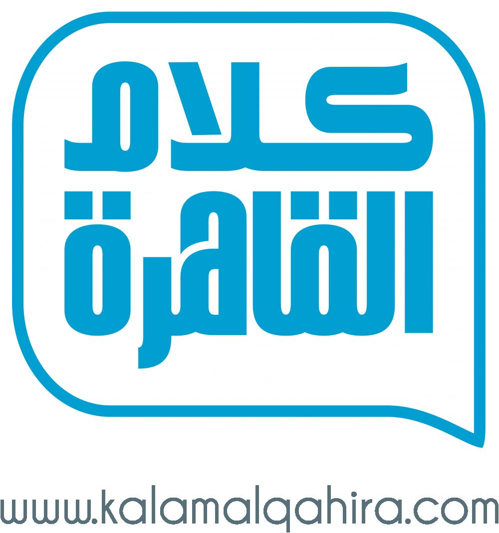 Kalam Al Qaheira